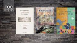 toc-books-agnwstoi-sto-metro-o-nils-kai-mia-koubenta-gia-ton-solwmo