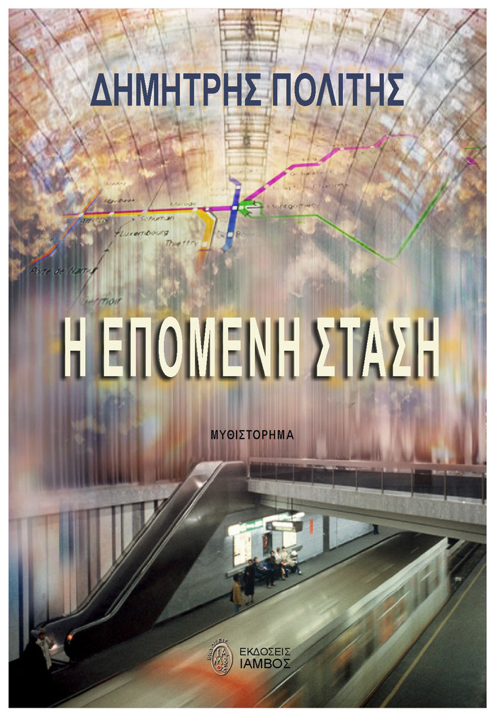 TOC BOOKS: Αγνωστοι στο Μετρό, ο Νιλς και μια κουβέντα για τον Σολωμό - εικόνα 4