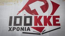 ΚΚΕ: Στήνουν προβοκάτσια στη Λέσβο