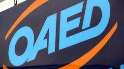 ΟΑΕΔ: Προσλήψεις για 86 θέσεις σε βρεφονηπιακούς