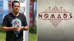 Ο Τούρκος του Survivor κατηγορεί Nomads για αντιγραφή- Εξώδικο & προθεσμία