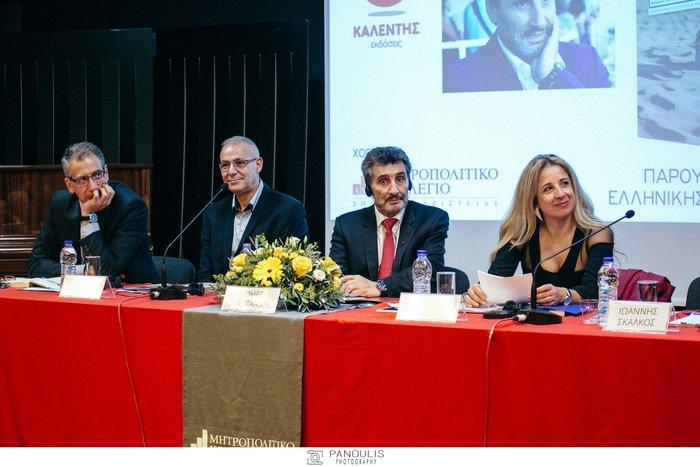 (Από αριστερά) Νικόλαος Κούκης, Δημοσθένης Δαββέτας, Μοχέντ Αλτράντ, Κέλλυ Ιωαννίδου Καλέντη