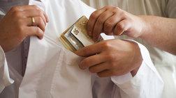 Γιατρός απαίτησε «φακελάκι» 600 ευρώ για να κάνει επέμβαση