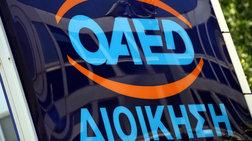 ΟΑΕΔ: 506 θέσεις στην Περιφέρεια Κεντρικής Μακεδονίας