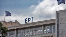 Η προκήρυξη της ΕΡΤ για νέο διευθύνοντα σύμβουλο και δύο μέλη ΔΣ