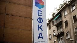 ΕΦΚΑ: Μόνο ηλεκτρονικά οι αιτήσεις για τις μειώσεις συντάξεων