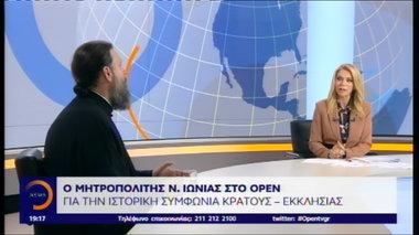 mitropolitis-niwnias-sto-open-milame-gia-mia-metamnimoniaki-ellada