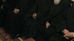 Πώς αμείβονται οι κληρικοί; Οι μισθοί και τα επιδόματα