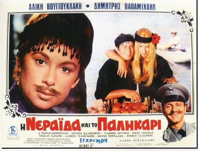 """Συγκρίνεται """"Η Νεράιδα & το παλικάρι"""" του 1969 με του 2018;"""