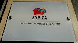 ΣΥΡΙΖΑ: Ο Μητσοτάκης σχεδιάζει ισοπέδωση, η κυβέρνηση ανασυγκρότηση