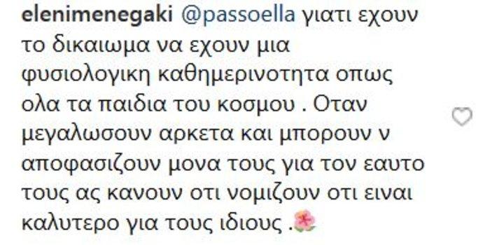 Ελένη Μενεγάκη: Η αποστομωτική απάντηση σε online σχόλιο για τις κόρες της - εικόνα 2