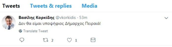 «Βόμβα» Κορκίδη: Δεν θα είμαι υποψήφιος δήμαρχος Πειραιά