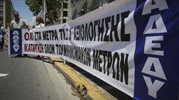 ΑΔΕΔΥ: 24ωρη απεργία και συγκέντρωση στην Κλαυθμώνος