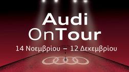 Ξεκινά το Audi on Tour: Θα φτάσει σε 13 πόλεις της Ελλάδας