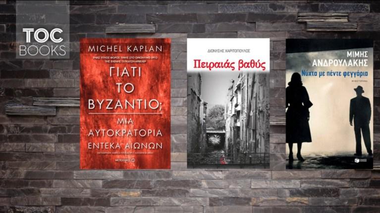 androulakis-xaritopoulos-kai-michel-kaplan-gia-to-buzantio
