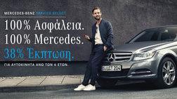 Mercedes-Benz Service Select για μοντέλα άνω των 6 ετών με έκπτωση 38%