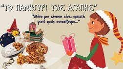 Το Εργαστήρι:Χριστουγεννιάτικο bazaar αγάπης στο Σύνταγμα 19 - 21 Νοεμβρίου