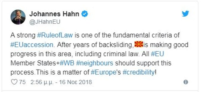 Μήνυμα Χαν σε Ουγγαρία: Ζήτημα αξιοπιστίας για την Ευρώπη