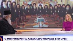 Αλεξανδρουπόλεως Άνθιμος: Ανοίγει διάλογος, θα συμμετέχουν και οι ιερείς
