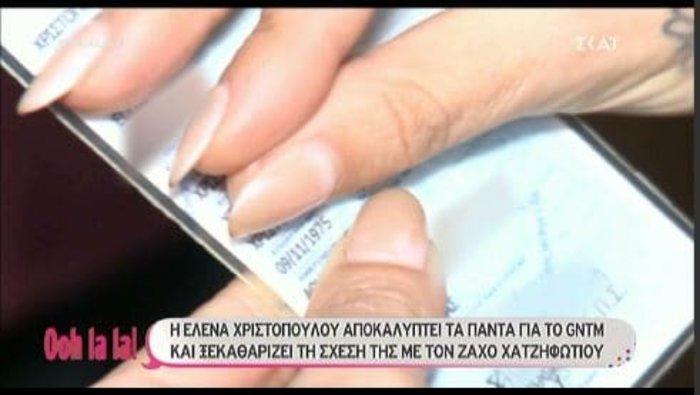 Είναι 60 ετών η Έλενα Χριστοπούλου; Δείτε την ταυτότητά της [Εικόνα]