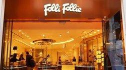 Folli Follie: «Οχι» στο αίτημα προστασίας από τους πιστωτές
