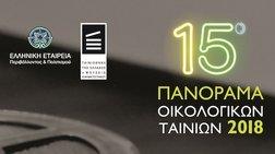 15o-panorama-oikologikwn-tainiwn-stin-tainiothiki-tis-ellados