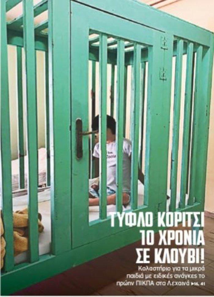 ΕΘΝΟΣ: Τυφλό κορίτσι 10 χρόνια σε κλουβί στο ΚΕΠΕΠ Λεχαινών