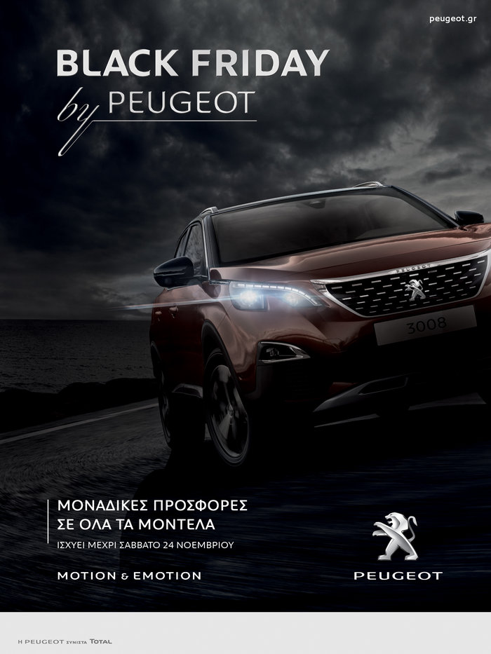 Black Friday α λα Γαλλικά από την Peugeot