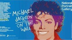 Ο Μάικλ Τζάκσον, βασιλιάς σε έκθεση στο Παρίσι