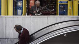 Βραδέως η αύξηση του προσδόκιμου ζωής στην Ευρώπη: Focus στην ψυχική υγεία