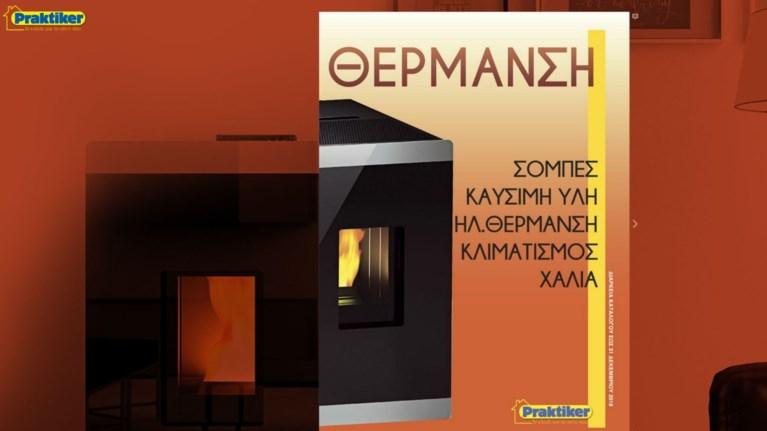 mipws-to-spiti-sas-xreiazetai-ligi-zestasia