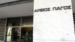aitisi-anairesis-tis-katadikis-apo-to-efeteio-tis-katharistrias