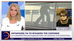 """Κούνεβα: """"Ο αγώνας της 53χρονης καθαρίστριας είναι να θρέψει τα παιδιά της"""""""