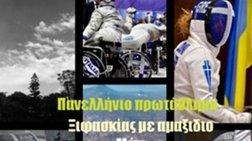 Ξιφασκία με αμαξίδιο: Στο Μάτι το πανελλήνιο πρωτάθλημα