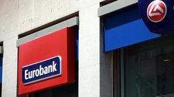 sugxwneusi-eurobank---grivalia-me-to-blemma-sta-kokkina-daneia