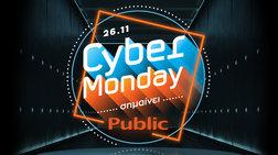 cyber-monday-stis-2611-sto-publicgr