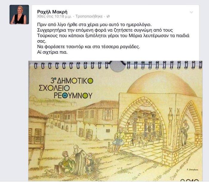 Παραλήρημα Ραχήλ Μακρή για ένα ημερολόγιο στο Ρέθυμνο