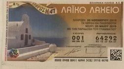 Πατρινός είχε στα χέρια του τον Λαχνό του Λαϊκού Λαχείου με τα 2,4 εκ. ευρώ