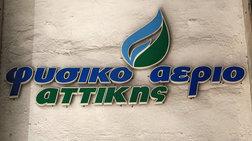 oloklirwthike-i-eksagora-twn-epa-kai-eda-attikis-apo-tin-depa