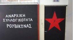 Φυλάκιση 5 μηνών με αναστολή στο μέλος «Ρουβίκωνα» για τον Ερυθρό Σταυρό