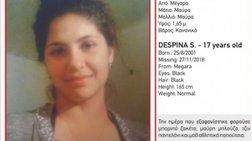 Εξαφανίστηκε η 17χρονη Δέσποινα από τα Μέγαρα