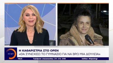 katharistria-sto-open-eimai-xaroumeni-pou-tha-gurisw-stin-oikogeneia-mou