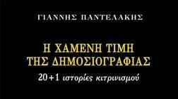 «20 και 1 ιστορίες κιτρινισμού», το νέο βιβλίο του Γιάννη Παντελάκη