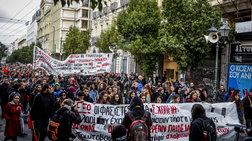 Μαθητικό συλλαλητήριο Αθήνα: «Δεν θέλουμε το φασισμό στα σχολεία μας»