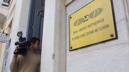 Απειλές κατά των μελών του ΕΣΡ λόγω του προστίμου στο ΑΡΤ