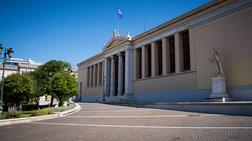 Δεκατέσσερις Eλληνες πανεπιστημιακοί  με τη μεγαλύτερη επιρροή παγκοσμίως