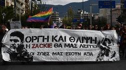 Συγκέντρωση διαμαρτυρίας στη ΓΑΔΑ για τον Ζακ Κωστόπουλο