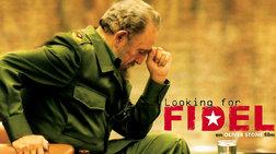 Φ. Κάστρο: Οταν ήταν κομπάρσος σε χολιγουντιανές ταινίες μαζί με τον Τσε