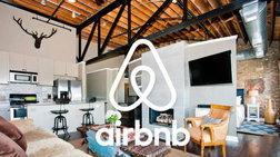 Airbnb: Πρόστιμο σε ιδιοκτήτρια & αποζημίωση στους γείτονες