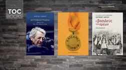 toc-books-gabras-mpalzak-kai-istories-me-listes-stin-ellada-tou-19ou-ai